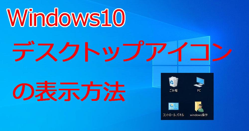 アイコン 画像 デスクトップ